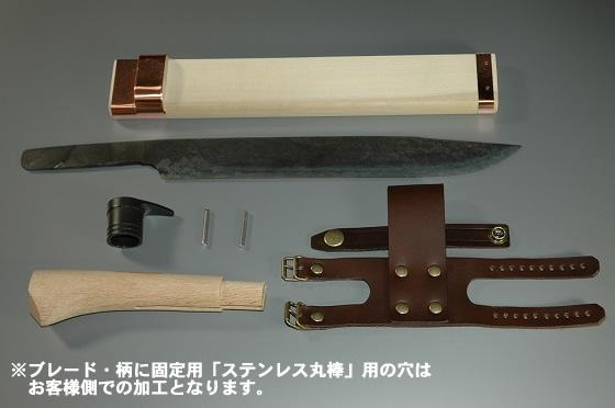 土佐剣鉈ハンドメイドキット 青スーパー鋼 9寸ステン輪