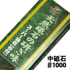 永年つちかった技術を結集して製品化された最高級の砥石 ニューセラミックスーパー砥石(#1000)
