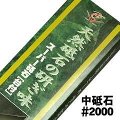 ニューセラミックスーパー砥石(#2000)