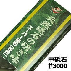ニューセラミックスーパー砥石(#3000)
