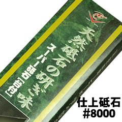 ニューセラミックスーパー砥石(#8000)