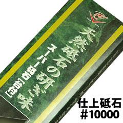 ニューセラミックスーパー砥石(#10000)