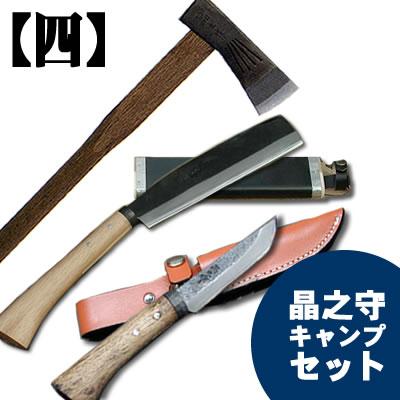 【雑誌monoマガジン掲載!】晶之キャンプセット 四