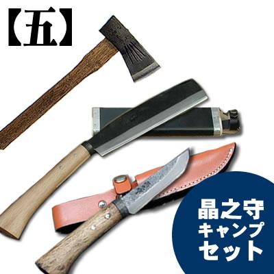 【雑誌monoマガジン掲載!】晶之キャンプセット 五