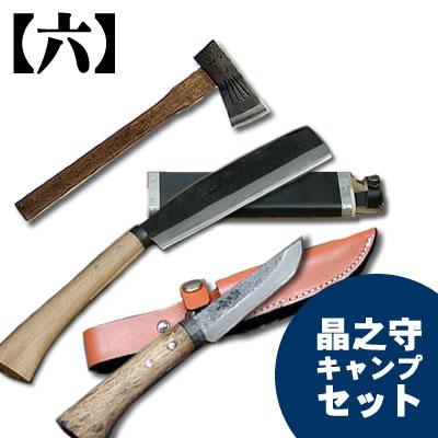 【雑誌monoマガジン掲載!】晶之キャンプセット 六