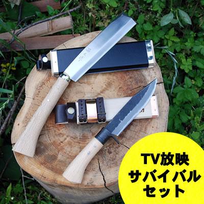 【TV放映】サバイバル・無人島セット[弐]