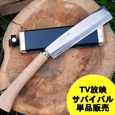 【TV放映】サバイバル・腰鉈210磨 両刃 青鋼