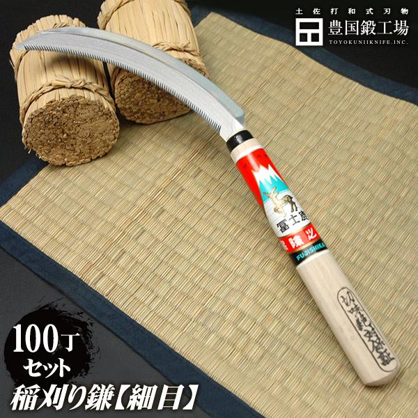 稲刈り鎌 細目100丁セット