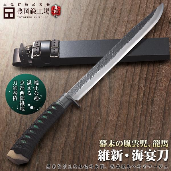 【受注生産】剣鉈 300 1尺 両刃 白鋼 維新海宴刀十寸 和式刃物 日本刀風拵え