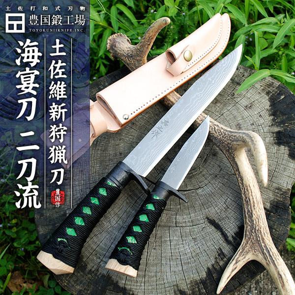 【完全予約販売】土佐維新狩猟刀 海宴刀 二刀流