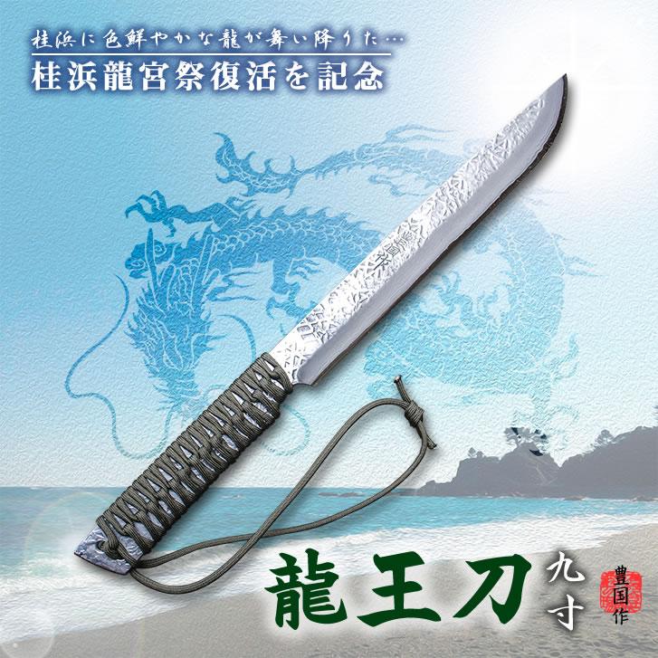 剣鉈 『龍王刀(りゅうおうとう)』九寸