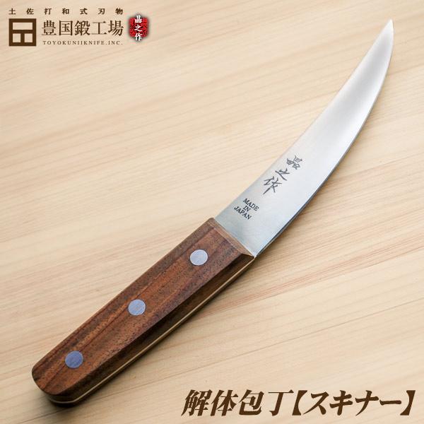 狩猟解体包丁スキナーナイフ