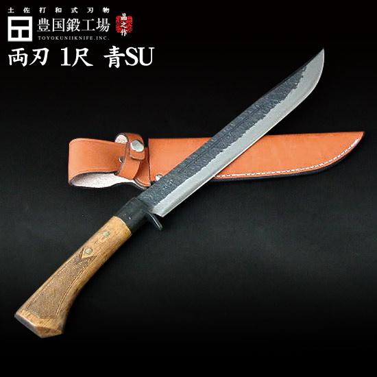 【送料無料】土佐剣鉈チェッカー300 両刃 青SU 黒槌
