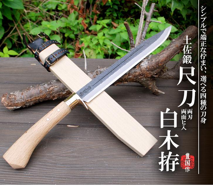 【予約商品】土佐鍛尺刀両刃両面ヒ入白木拵