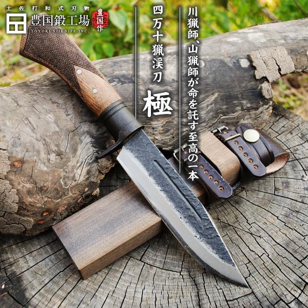 豊国作 四万十猟渓刀「極」