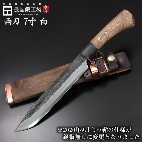 土佐鍛造ハンティングナイフ白 両刃 210
