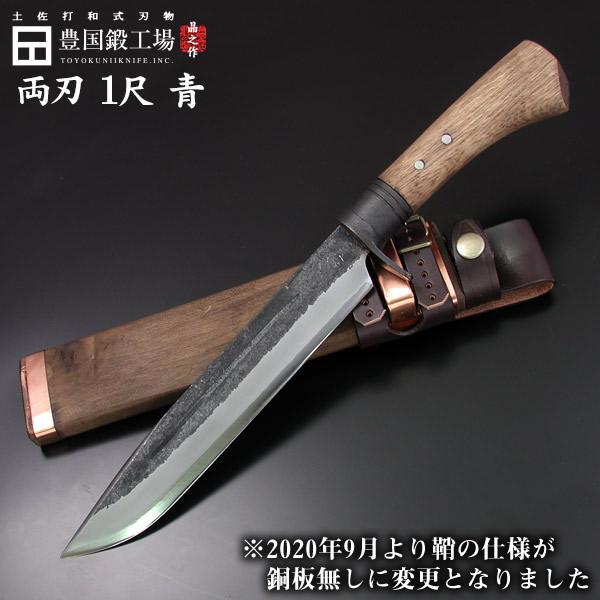 土佐鍛造ハンティングナイフ青 両刃 300