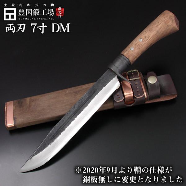 土佐鍛造ハンティングナイフ青DM15青2 両刃 210