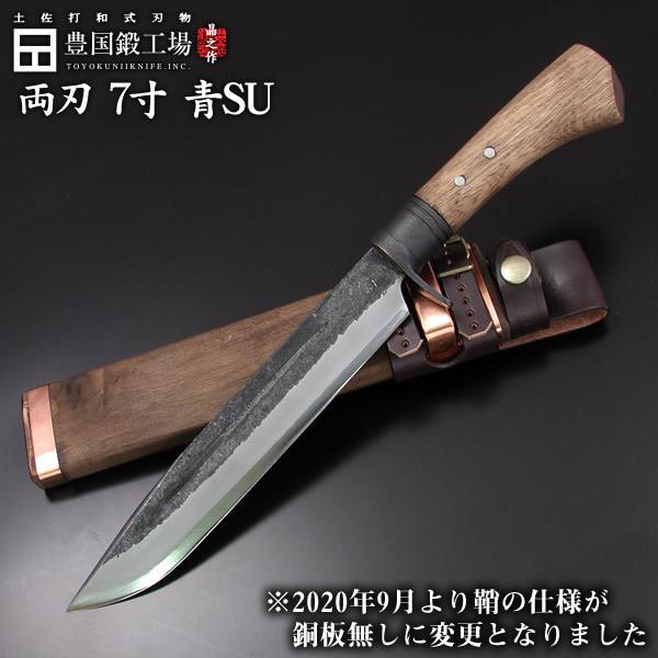 土佐鍛造ハンティングナイフ青スーパー 両刃 210