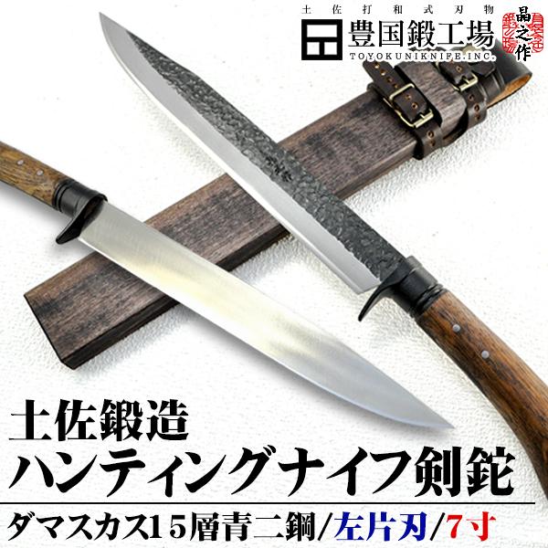 土佐鍛造ハンティングナイフ青DM 左片刃 210