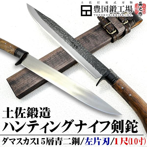 土佐鍛造ハンティングナイフ青DM 左片刃 300