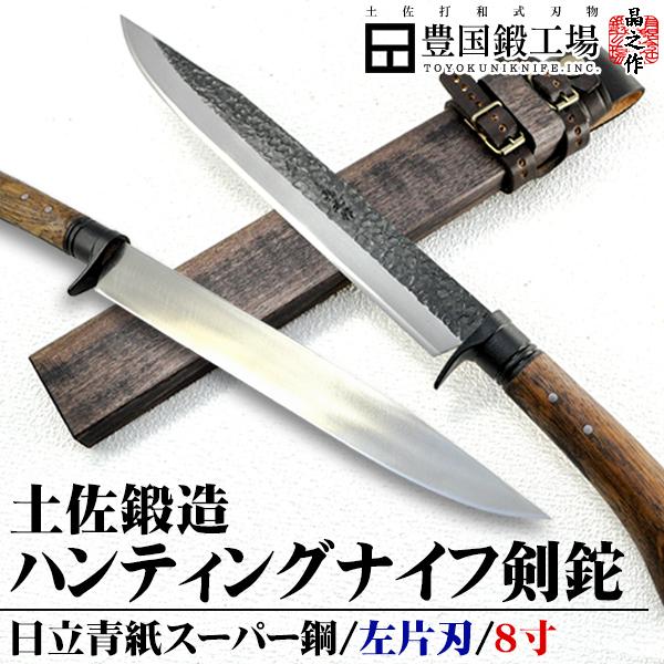土佐鍛造ハンティングナイフ青SU 左片刃 240