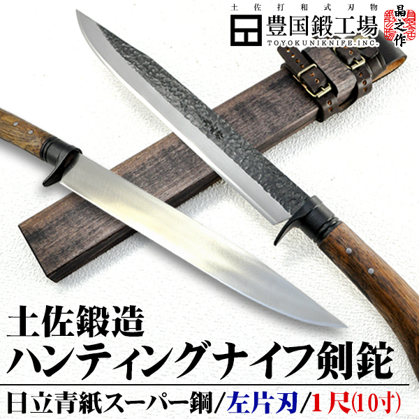 土佐鍛造ハンティングナイフ青SU 左片刃 300