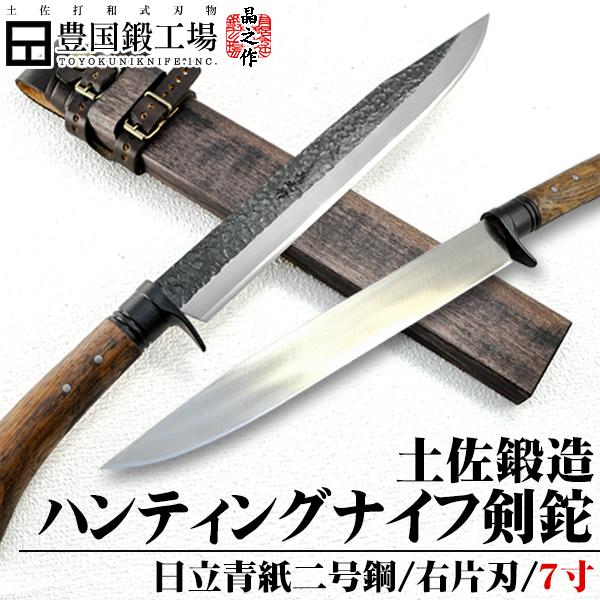土佐鍛造ハンティングナイフ青 片刃 210