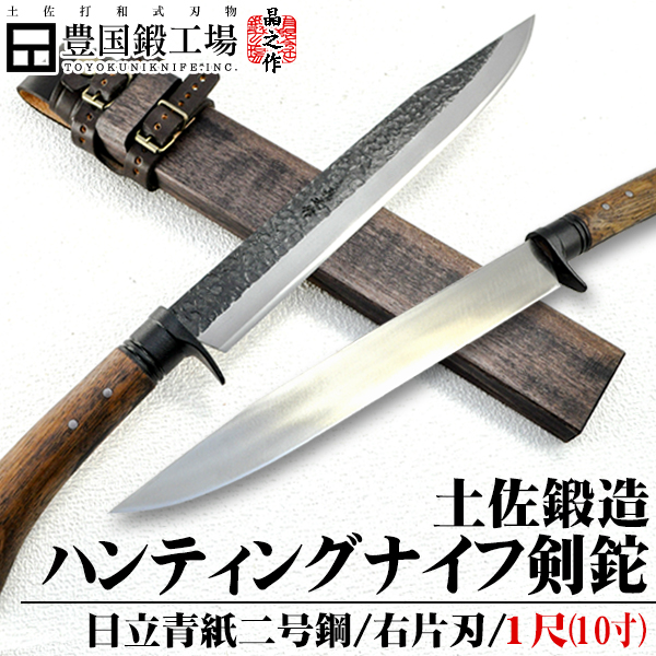 土佐鍛造ハンティングナイフ青 片刃 300