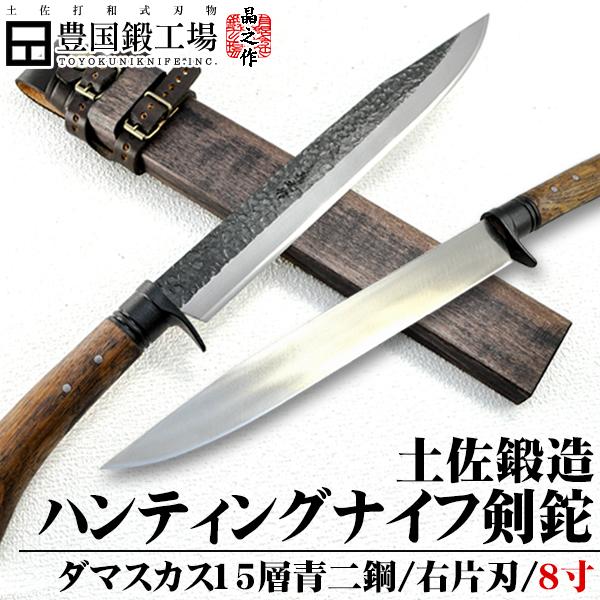 土佐鍛造ハンティングナイフ青DM 片刃 240