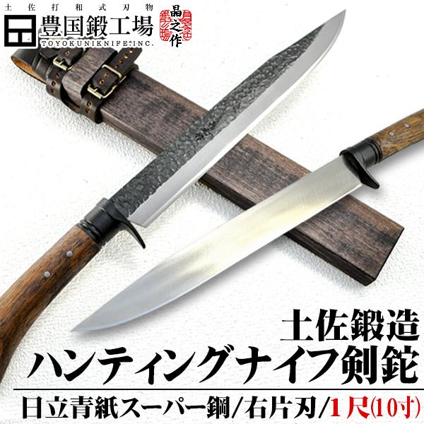 土佐鍛造ハンティングナイフ青SU 片刃 300