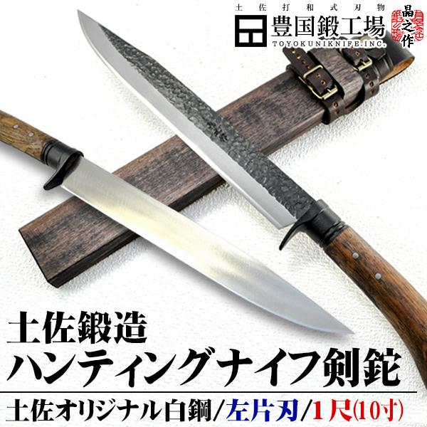土佐鍛造ハンティングナイフ白 左片刃 300