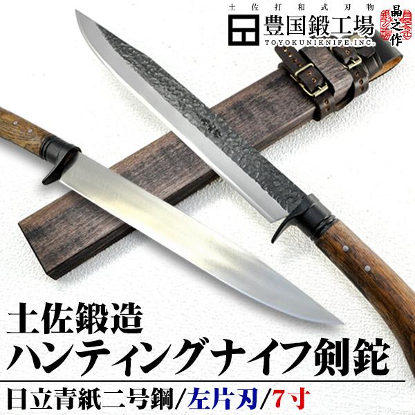 土佐鍛造ハンティングナイフ青 左片刃 210