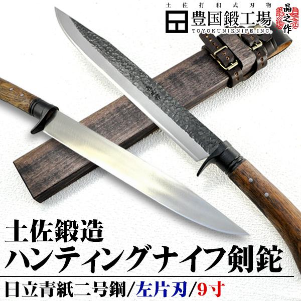 土佐鍛造ハンティングナイフ青 左片刃 270