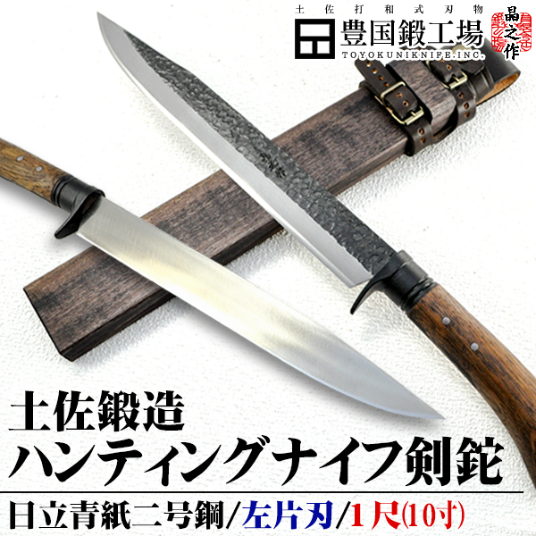 土佐鍛造ハンティングナイフ青 左片刃 300