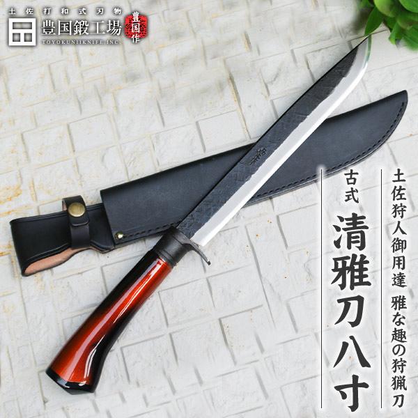 剣鉈 古式清雅刀八寸:土佐打和式刃物 豊国鍛工場