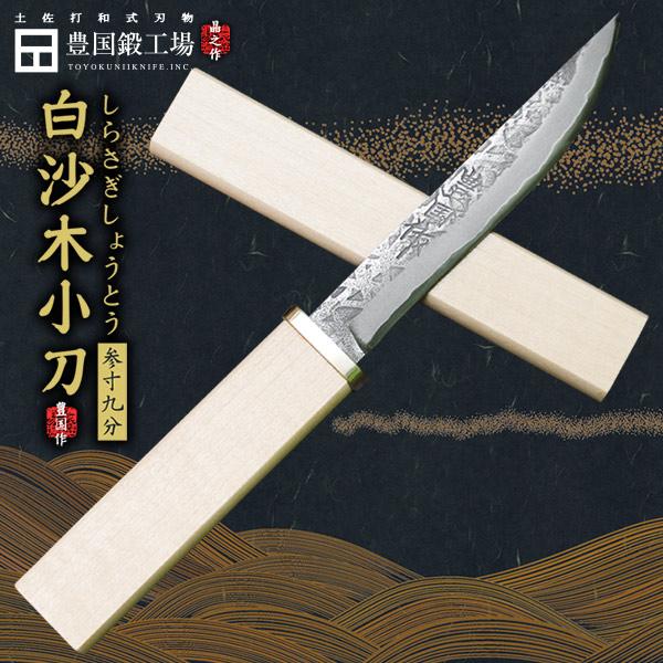 【完全予約】豊国作 白沙木小刀(しらさぎしょうとう)