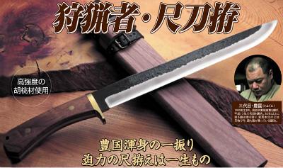 (完全予約商品)【豊国作】狩猟者・尺拵え