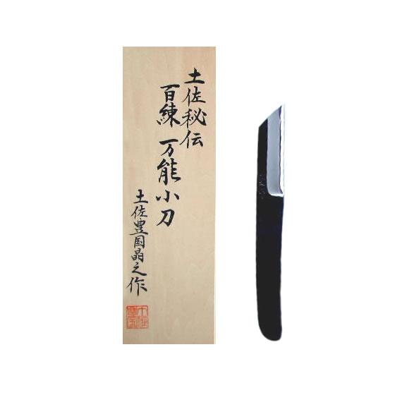 土佐万能小刀/両刃 角