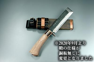 土佐渓流鉈(先刃付)チェッカー真鍮ツバ
