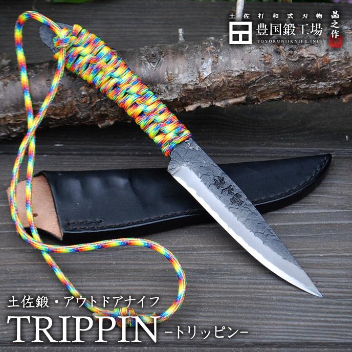 土佐鍛 アウトドアナイフ シースナイフ 白鋼 パラコード巻き TRIPPIN 和式刃物 トヨクニ 晶之作