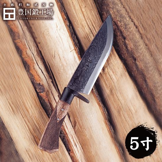 鎚磨極幅剣鉈 150mm 5寸 両刃 白鋼 和鋼 薪割り