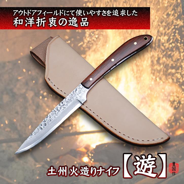 【受注生産】土州火造りナイフ【遊】105槌目磨 ダマスカス15青2(7+青2+7)革ケース