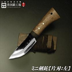 ミニ剣鉈75片刃左 白鋼 磨 樫柄 木鞘紐付