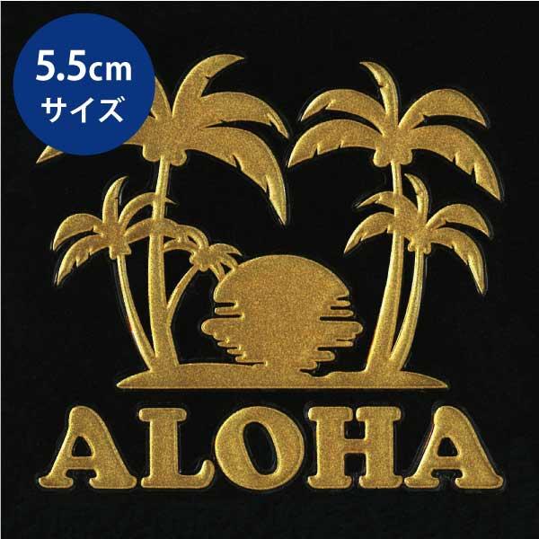 ご要望の多い大きめのサイズが登場 ハワイアン ステッカー 蒔絵シール 直輸入品激安 HAWAII サンセット 金 55mm 蒔絵シールはわい いつでも送料無料 ワンポイント ケータイ 雑貨 アロハ デコ スマホ iPhone