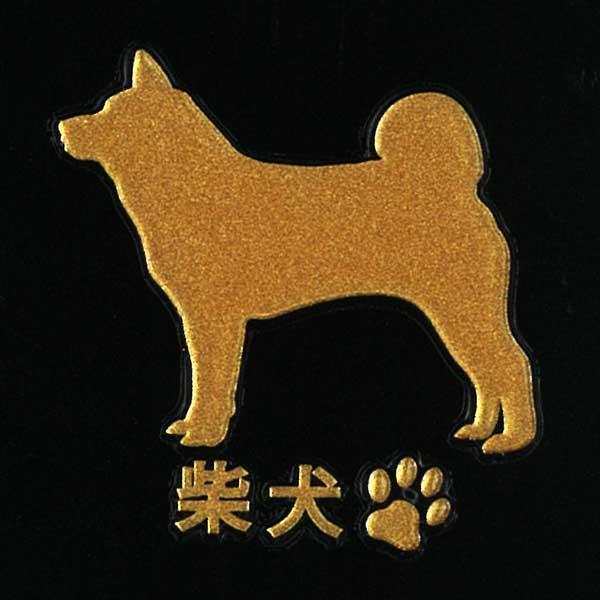 可愛らしい犬がワンポイントの蒔絵シールになって登場!スマホカバーや小物に貼れるシールです。 犬 蒔絵シール 【Love dog 柴犬(横向き)金 30mm】 雑貨 柴犬ステッカー ケータイ スマホ iPhone デコ ステッカー ペット 犬 いぬ iQOS アイコス グッズ