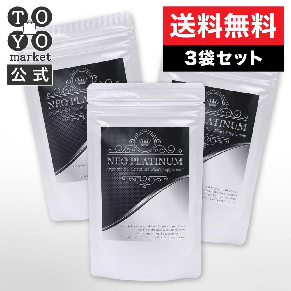 【公式】ネオプラチナム 3袋[ HMB アルギニン シトルリン プロテイン10000mg 配合 男の自信サプリ 送料無料 ]※精力剤ではなくサプリメントです。