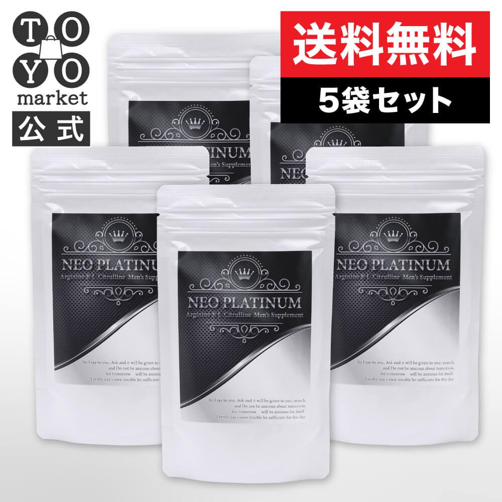 【公式】ネオプラチナム 5袋[ HMB アルギニン シトルリン プロテイン10000mg 配合 男の自信サプリ 送料無料 ]※精力剤ではなくサプリメントです。