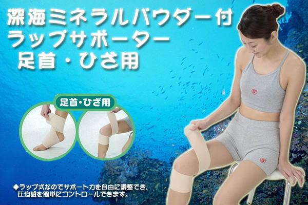 足首 ひざ用サポーター テーピング 健康 日本製 美容 深海ミネラルパウダー付ラップサポーター足首 予約 ひざ用 新作製品 世界最高品質人気
