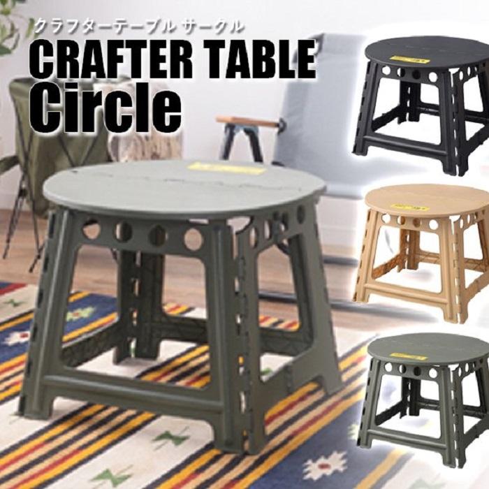 注目ブランド ハンガーラック CRAFTER TABLEクラフターテーブル 超安い こちらの商品がメーカー直送のため代引き不可 サークルLFS-414
